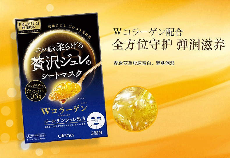 日本UTENA 胶原蛋白啫喱果冻弹性面膜 3片