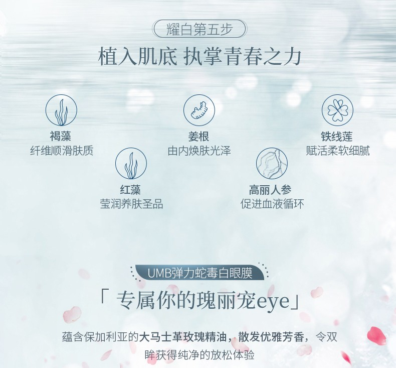日本SPA TREATMENT UMB 弹力白蛇毒眼膜全新升级 60片入