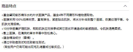 日本COSME DECORTE黛珂 紫苏水化妆水面膜 10ml 1片入