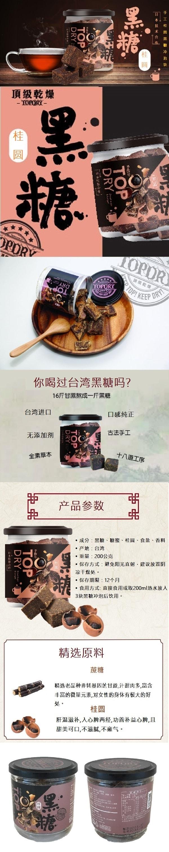[台湾直邮] 顶级干燥 手工桂圆黑糖 200g
