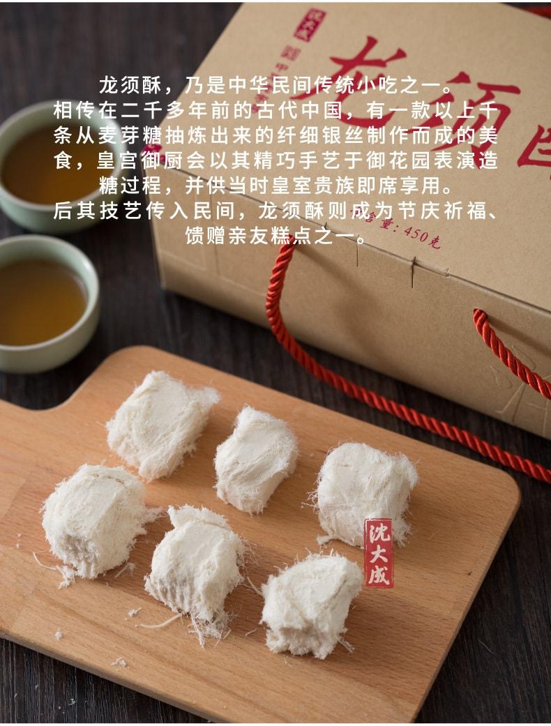 【中国直邮】沈大成上海特产龙须酥礼盒传统糕点零食龙须酥糖食品450G网红美食