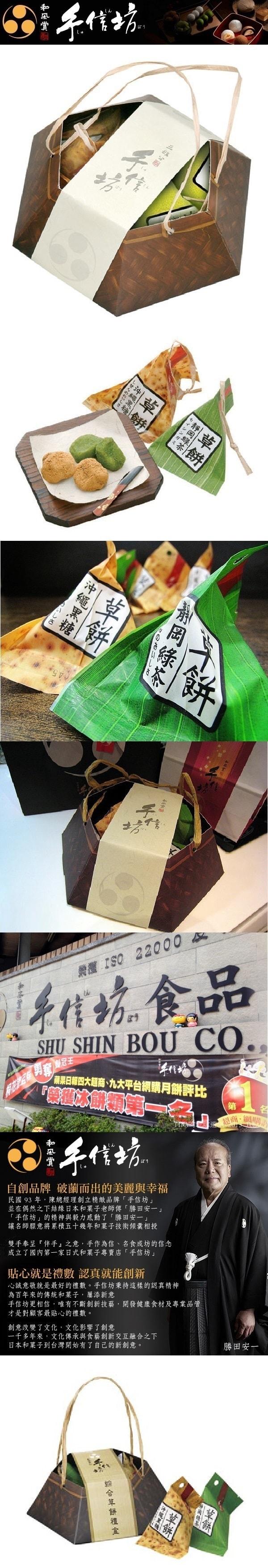 [台湾直邮] 台湾手信坊 综合草饼礼盒 200g / 6枚入