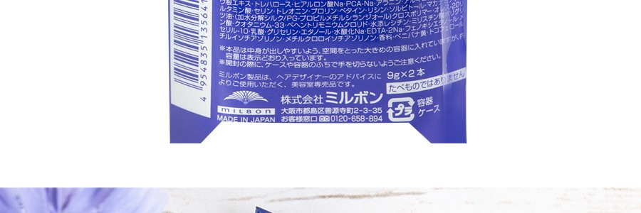 MILBON PLARMIA Deep Energement 6+ Hair Treatment 9g x2pcs