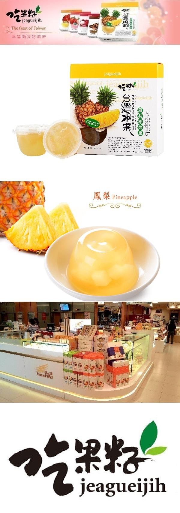 [台湾直邮] 吃果籽 凤梨冻100g 4入