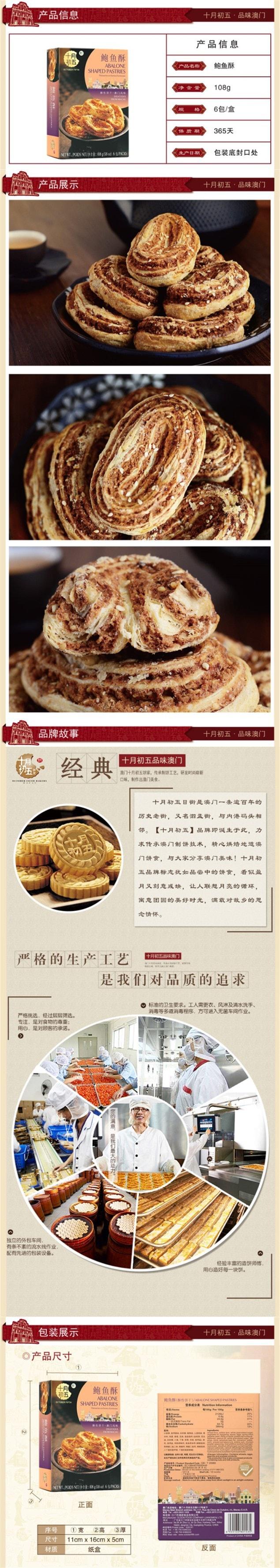 【中国直邮】澳门十月初五 鲍鱼酥 108g