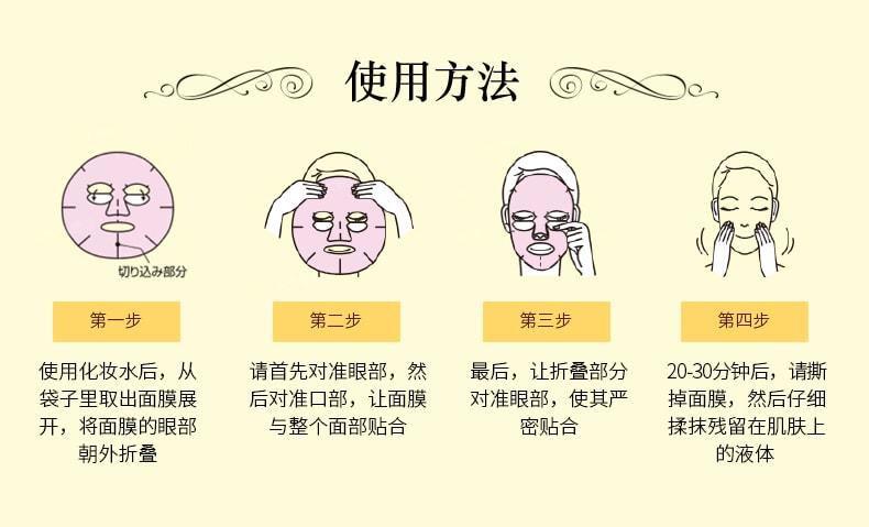 日本UTENA 黄金级双效蜂王乳果冻面膜 3片装