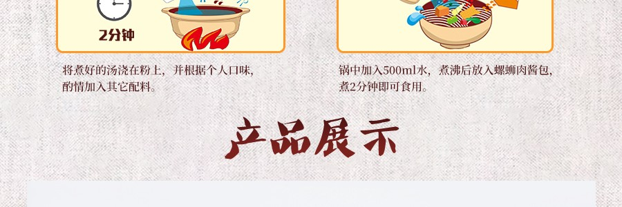 柳全 大航海时代 螺蛳粉 原味 315g