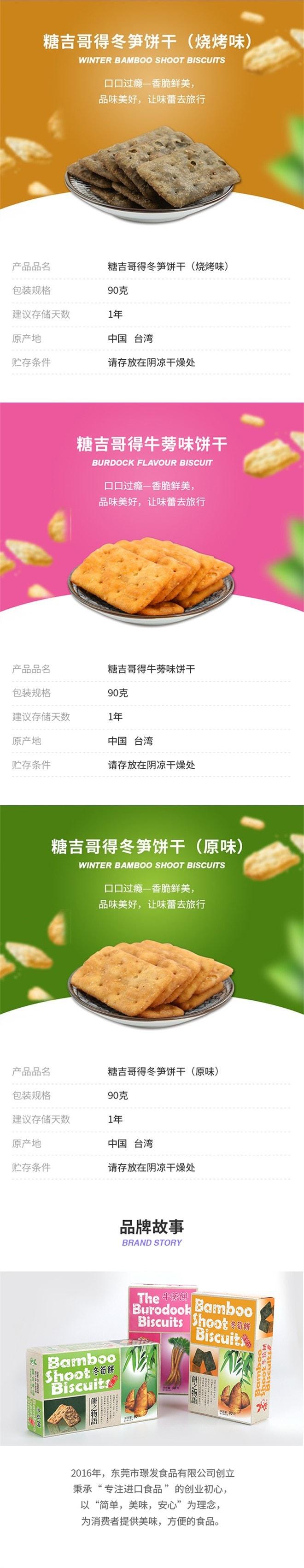 【中国直邮】糖吉哥得 3口味饼干组合装90gx3盒 (原味冬笋饼+烧烤味冬笋饼+牛蒡饼干)