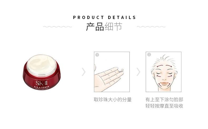 日本SK-II R.N.A 大红瓶面霜肌源赋活修护精华霜 80g 日本专柜版 紧致修护肌肤