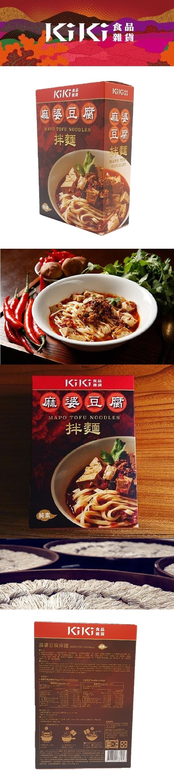 [台湾直邮] KIKI食品杂货 麻婆豆腐拌面 1份/400g