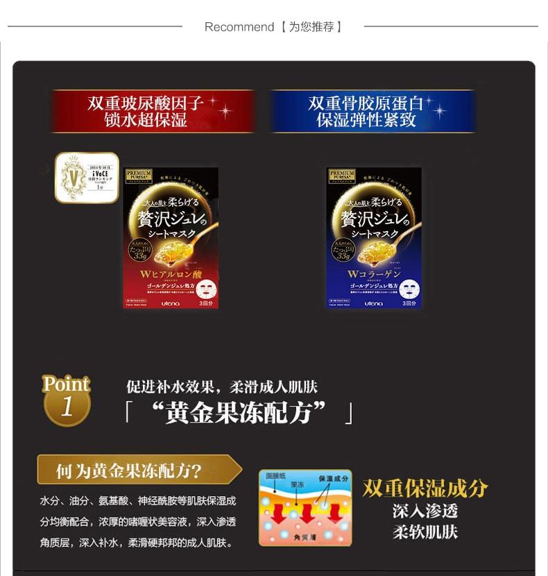 日本UTENA 透明质酸黄金啫喱面膜 3片装