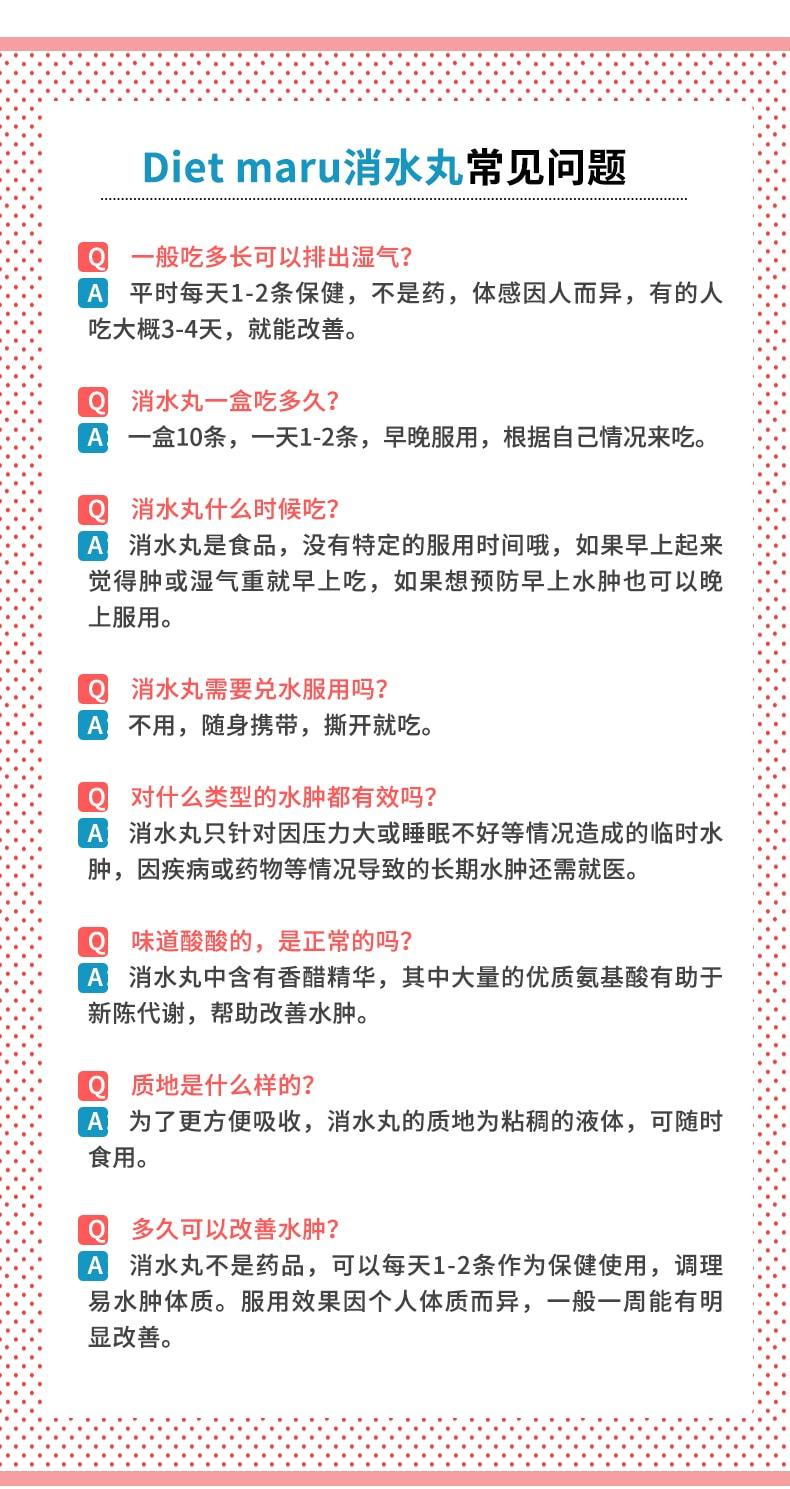 荣进制药 消水丸 景甜大甜甜同款 diet maru 10g×10包
