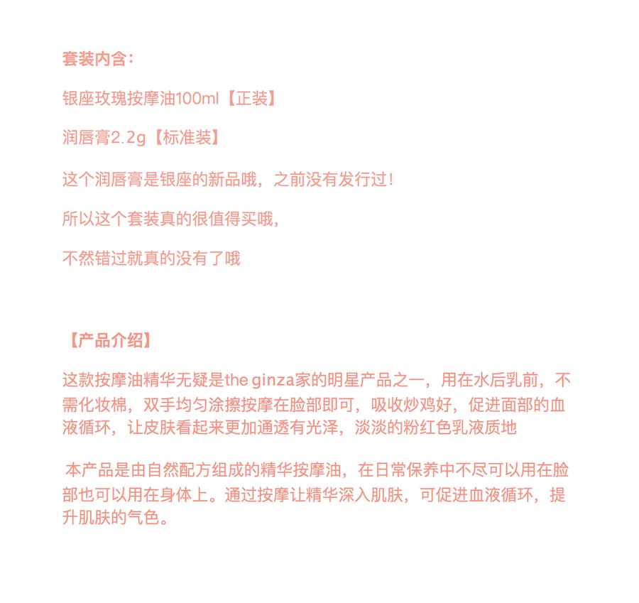 【日本直邮】THE GINZA 资生堂银座 玫瑰美容液按摩精华油正装100ml+润唇膏标准装2.2g 2件限定套装