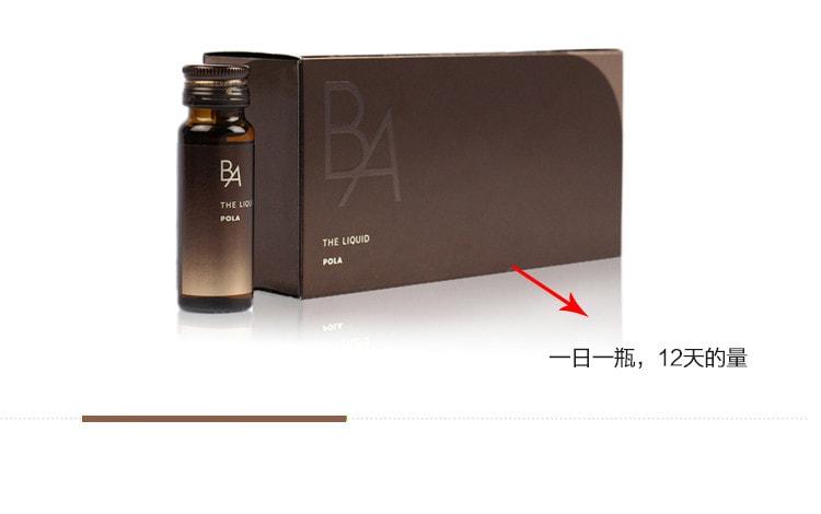 日本POLA宝丽 抗糖化口服液 12支
