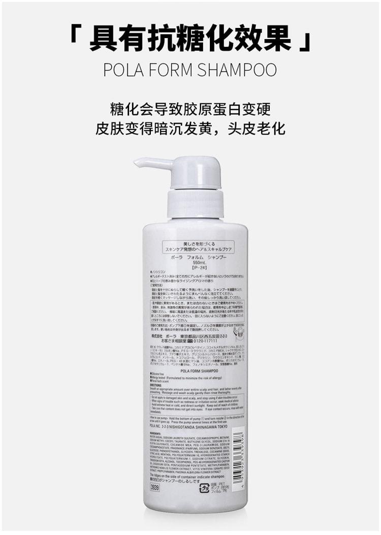 日本POLA 馥美无硅油修护型洗发水 550ml