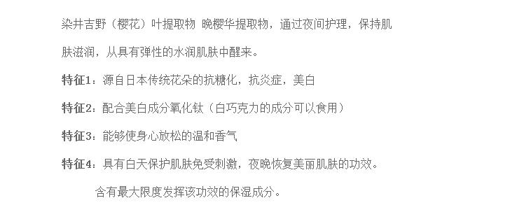 日本POPO LABO 6月限定 樱花睡眠面膜 保湿水润啫喱状 120g