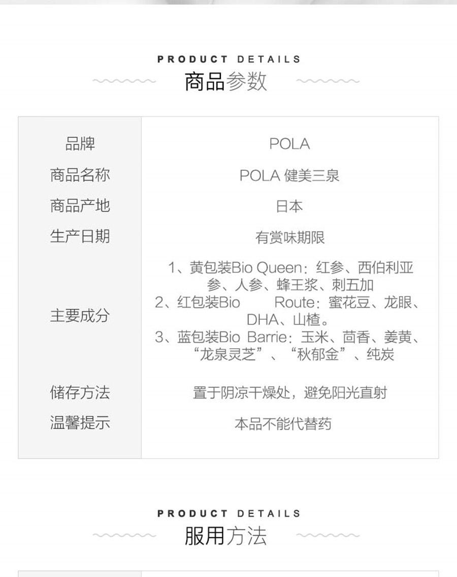 【日本直邮】日本POLA 健美三泉限定组合EX 1个月量