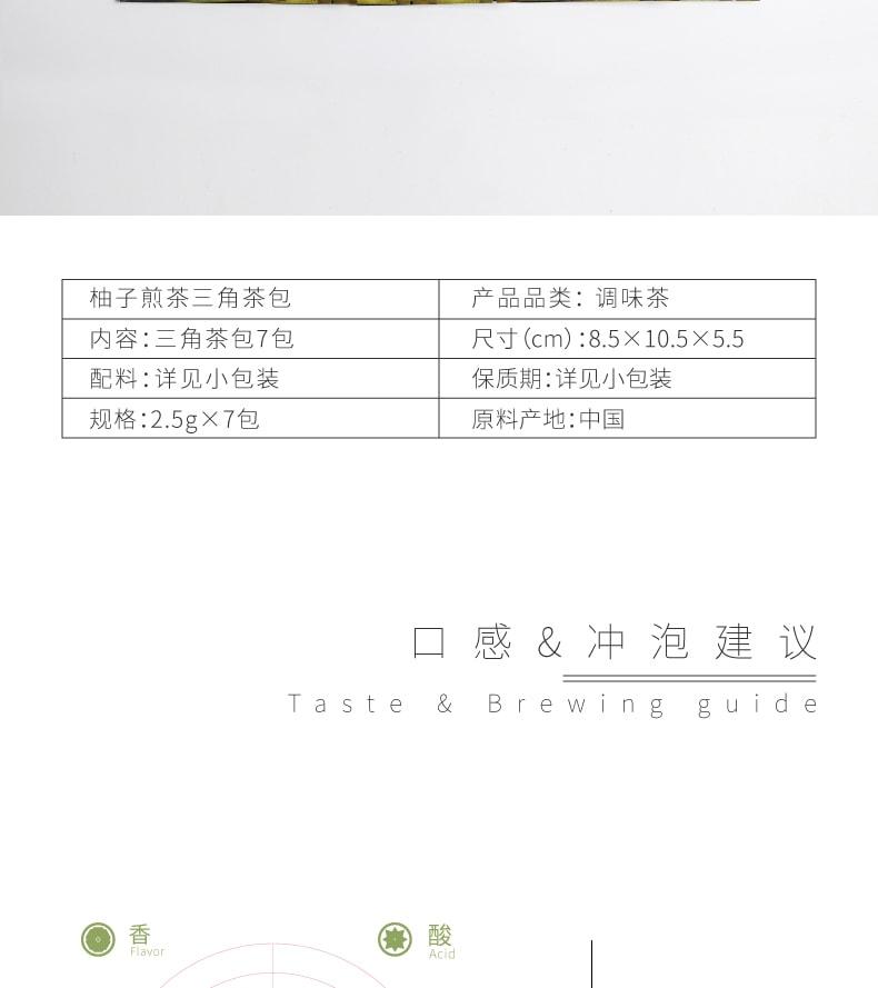 【中国直邮】UMTEA 柚子煎茶果茶 17G