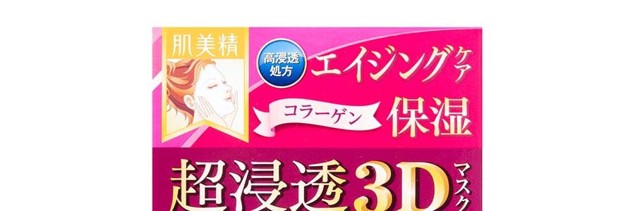 KRACIE HADABISEI 3D Collagen Moisturizing Mask 4sheets