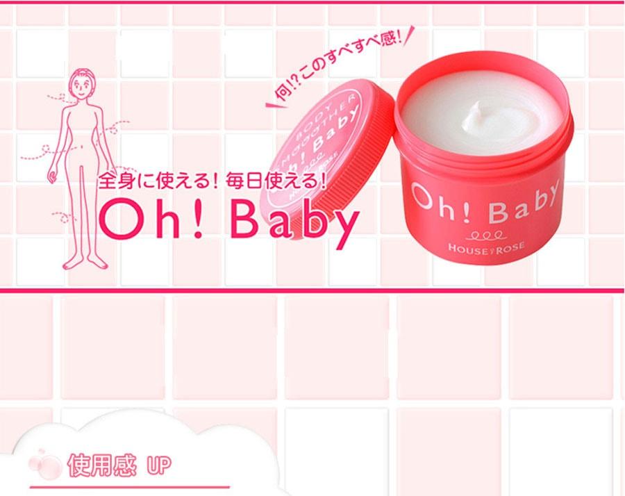 【日本直邮】日本HOUSE OF ROSE OH BABY 身体去角质磨砂膏 570g