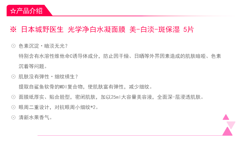 Image result for DR.CI:LABO城野医生 光学净白水凝面膜 1片