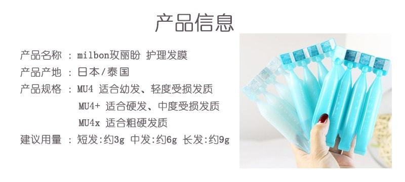 日本MILBON 玫丽盼DEESSE沙龙级滋养护理乳发膜MU4+ 9g×4支 普通发质使用 前男友发膜