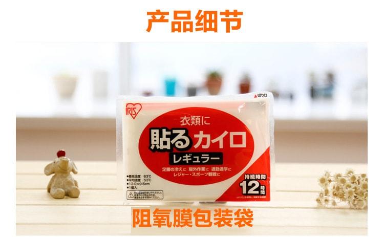 日本IRIS爱丽思 进口暖贴宝宝贴暖身贴自发热贴保暖关节贴宫热贴 10片入