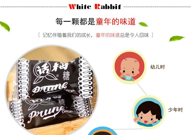 【中国直邮】大白兔 奶油话梅糖500g