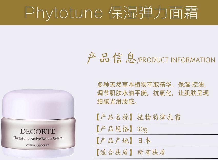日本COSME DECORTE黛珂 Phytotune 植物韵律保湿弹力面霜 30g