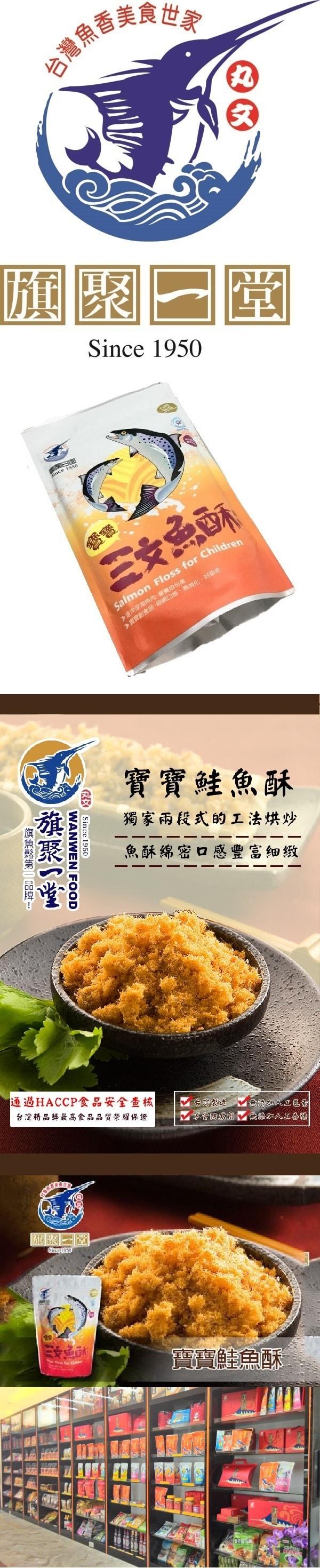 [台湾直邮]     台湾丸文 旗聚一堂 宝宝鲑鱼酥 150g