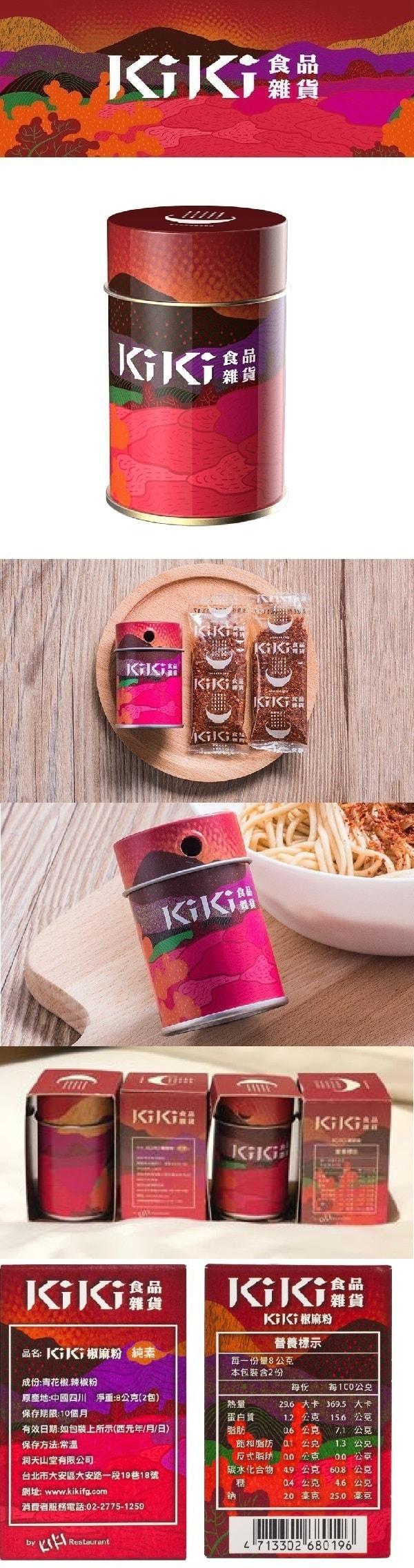 [台湾直邮] KIKI食品杂货 椒麻粉 8g/2包