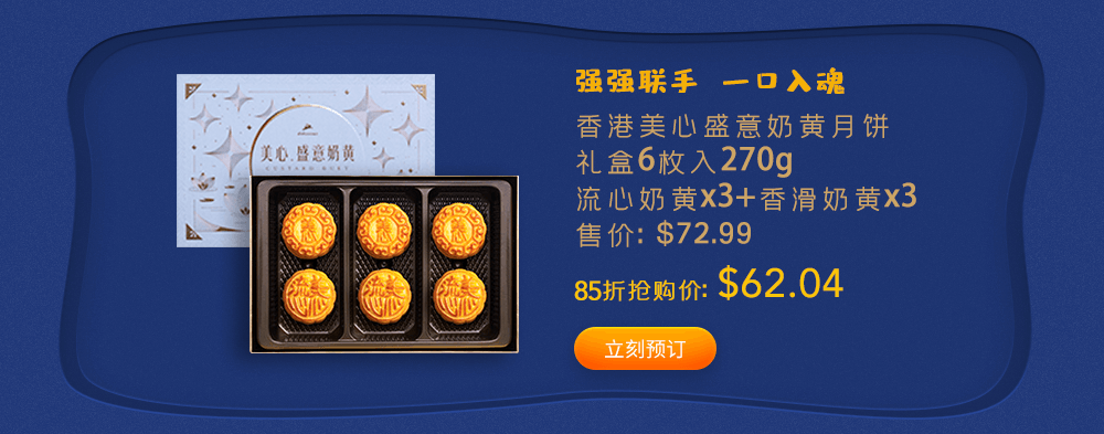 5/22 月饼85折预售第一波