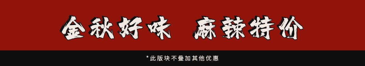 热辣火锅节 精选商品9折