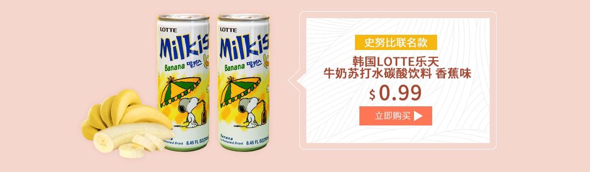 乐天 Lotte Milkis
