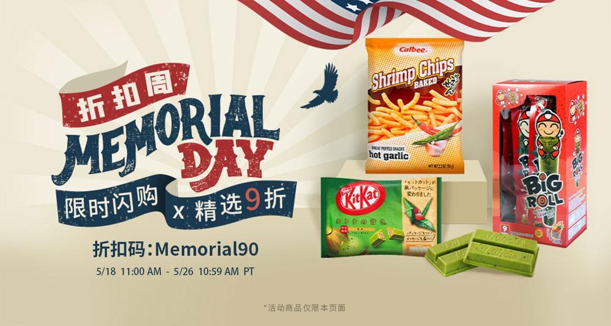 Memorial Day 折扣周