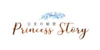 公主の秘密