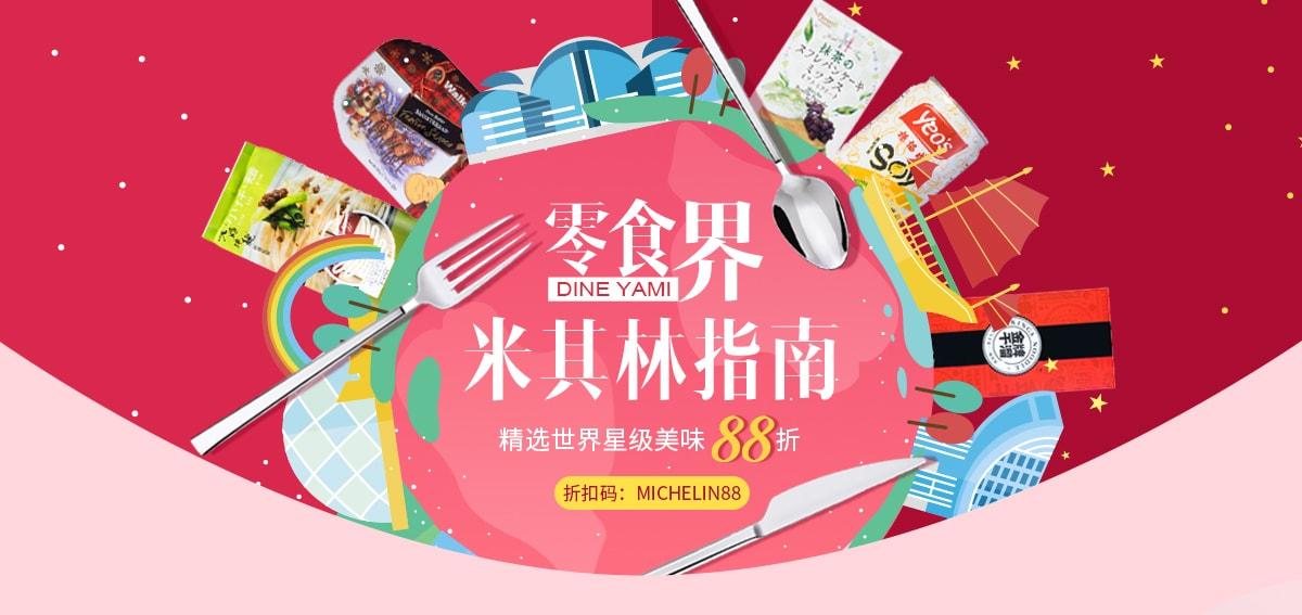 DineYami:零食界米其林指南