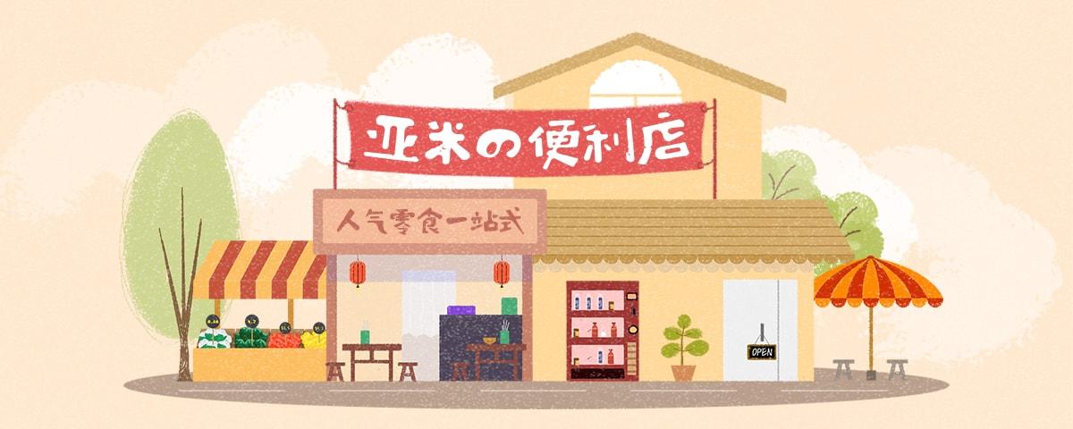 亚米の便利店