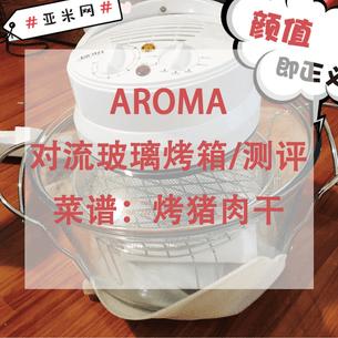 AROMA Aeromatic Convection Turbo Oven 12L AST 900E 2 Year Mfg Warranty